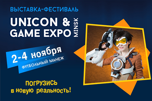 Unicon & Game Expo Minsk